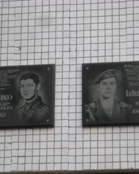 Памятные доски воинам-интернационалистам Яковенко А.В. и Шичинову Ф.Ю. на здании лицея № 124 в Донецке