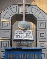 """Церква євангельських християн-баптистів """"Голгофа"""" в Донецьку"""