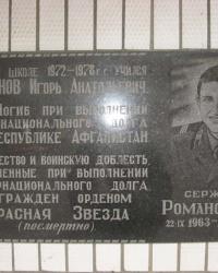 Памятная доска воину-интернационалисту Романову И.А. на ОШ №49 в Донецке
