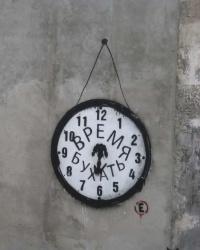 Бахчисарайское граффити. Квест