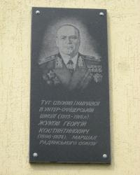 Мемориальная табличка Жукову Г.К. в городе Изюм
