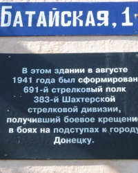 Памятная доска о формировании 383-й Шахтерской стрелковой дивизии