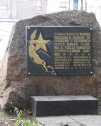 Памятный знак погибшим в годы ВОВ по ул.Энгельса,60 в Мариуполе