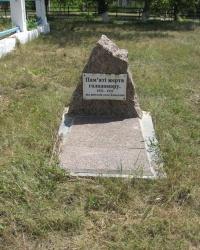 Памятник жертвам голодомора в селе Коньково