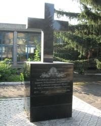 Поклонный крест казакам - основателям поселка Володарское