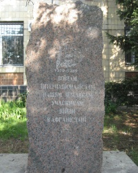 Памятный знак воинам-интернационалистам в поселке Володарское