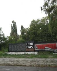 Воинский мемориал в селе Придорожное