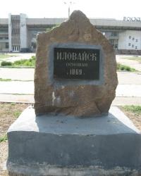 Памятный знак о дате основания города Иловайск