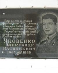 Памятная доска воину-интернационалисту Яковенко А.В. в Моспино