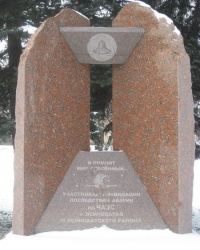 Памятник чернобыльцам г.Ясиноватой и Ясиноватского района