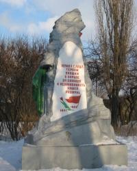Памятник военнопленным в Донецке