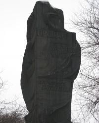 Памятный знак в честь журналистов и писателей в Донецке