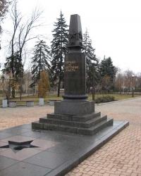 """Мемориал """"Борцам за Советскую власть"""" в Донецке"""
