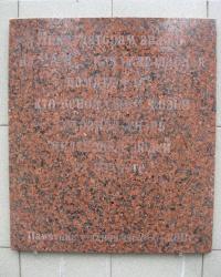 """Памятник """"чернобыльцам"""" в парке Горького."""