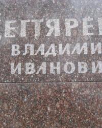 Памятник Дегтяреву В.И. в Донецке.