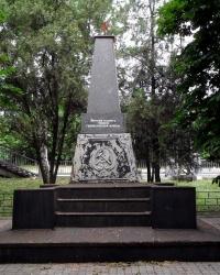 Мемориальный комплекс в привокзальном сквере, г.Артемовск