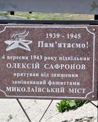 Пам'ятна дошка на Миколаївському мосту, м. Бахмут
