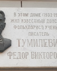 Памятная доска Тумилевич Ф.В. в городе Ростов-на-Дону