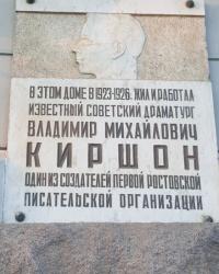 Памятная доска Киршон В.М. на доме в котором он жил в городе Ростов-на-Дону