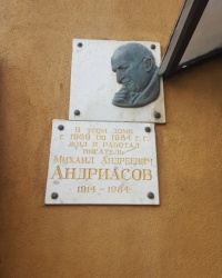 Памятная табличка Андриасову М.А. на фасаде дома в котором жил писатель в Ростове-на-Дону