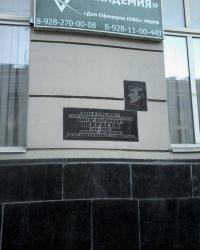 Памятная доска Некрасову В.П. в городе Ростов-на-Дону