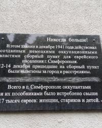 Памятная табличка на месте сборного пункта еврейского населения г.Симферополь в 1941г.