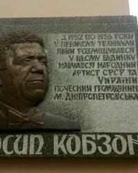 Мемориальная доска в честь И.Кобзона в г.Днепропетровск