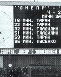 """Памятный знак """"Днепр - чемпион!"""" в г.Днепропетровске"""