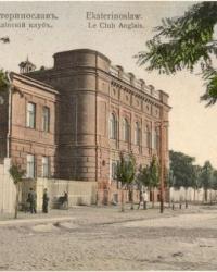Английский клуб в г.Екатеринослав (ул.Ленина, 3)