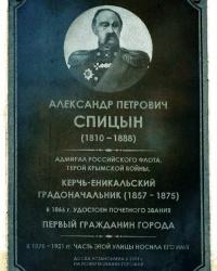 Мемориальная доска А.П.Спицыну в г.Керчи