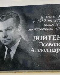 Мемориальная доска В.А.Войтенко в г.Алуште