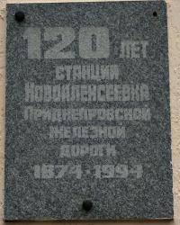Памятная доска на ст.Новоалексеевка (Генический р-н)