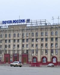 Волгоградский главпочтампт