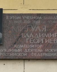 Мемориальная доска композитору В.Мигуле в г.Волгограде