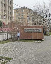 Памятный знак «Улица Мира - первая улица, отстроенная после войны» в г.Волгограде