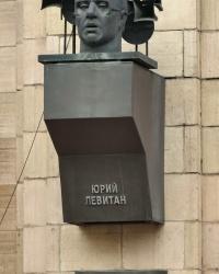Памятный знак Ю.Б.Левитану в г.Волгограде