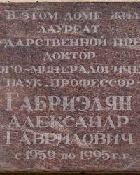 Памятная доска А.Г.Габриэляну в г.Волгограде