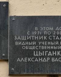 Памятная доска А.В.Цыганкову в г.Волгограде