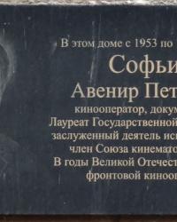 Памятная доска А.П.Софьину в г.Волгограде