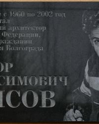 Памятная доска архитектору Ф.М.Лысову в г.Волгограде