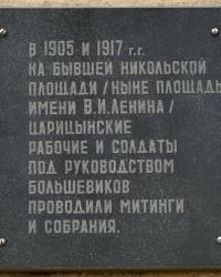 Памятная доска на пл.В.И.Ленина (бывшая Никольская) в г.Волгограде
