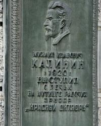 Мемориальная доска М.И.Калинину у проходной завода «Красный октябрь» в г.Волгограде