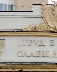 Дворец культуры профсоюзов в г.Волгограде