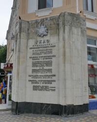 Стела о награждении города орденом Отечественной войны в г.Феодосии