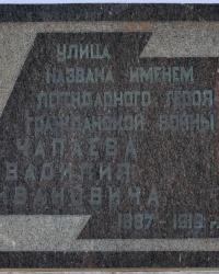 Аннотационная доска на ул.Чапаева в г.Волгограде
