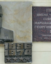 Аннотационная доска на пр.Г.К.Жукова в г.Волгограде