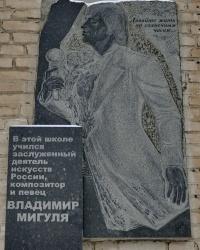 Мемориальная доска композитору В.Г.Мигуле на здании школы № 43 в г.Волгограде