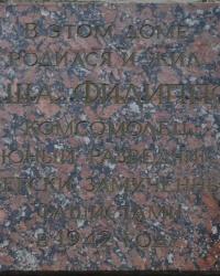 Мемориальная до ка на доме, где родился и рос Саша Филлипов в г.Волгограде