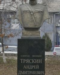 Памятник капитану милиции А.Д.Тряскину в г.Волгограде