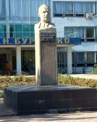 Памятник академику Н.Н.Бурденко в г.Саки